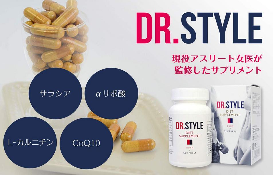 ドクタースタイルの公式サイト