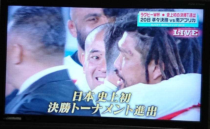 ラグビーワールドカップ 日本対スコットランド戦の感想