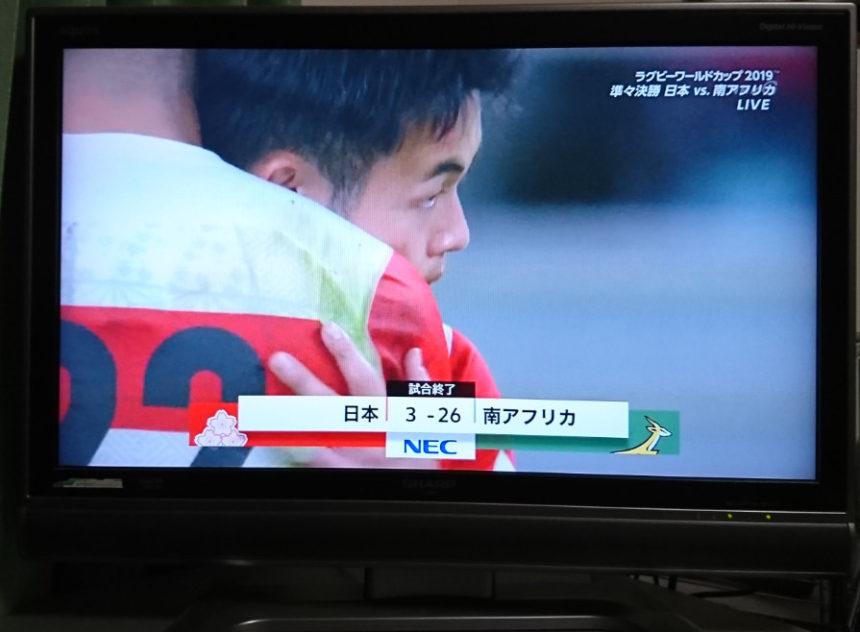 やっぱり南アは強かった!ラグビー日本対南アフリカ戦の感想