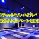 エクスパ(EXPA)が体験2円!最大2万5千円OFFキャンペーン!