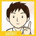 サファリsafari