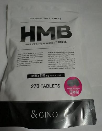 HMBボディア