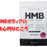 HMBボディアを評価【星4】売り方が良心的で効果も期待できそう