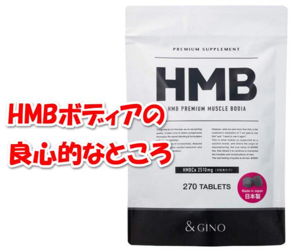 HMBボディアは成分効果も十分で売り方が良心的