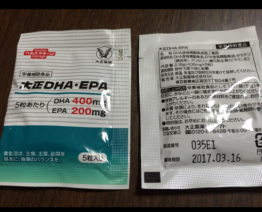 大正DHAEPAは個別包装