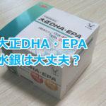 大正DHA・EPAを評価【星4】水銀は大丈夫?