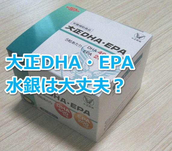 大正DHA・EPAは水銀は大丈夫?副作用リスクについて解説!
