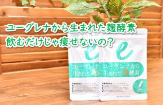 「ユーグレナから生まれた麹酵素」は本当に痩せるの?