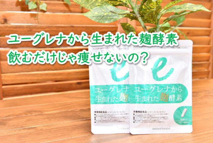 「ユーグレナから生まれた麹酵素」を評価【星4】酵素の力で痩せたい!