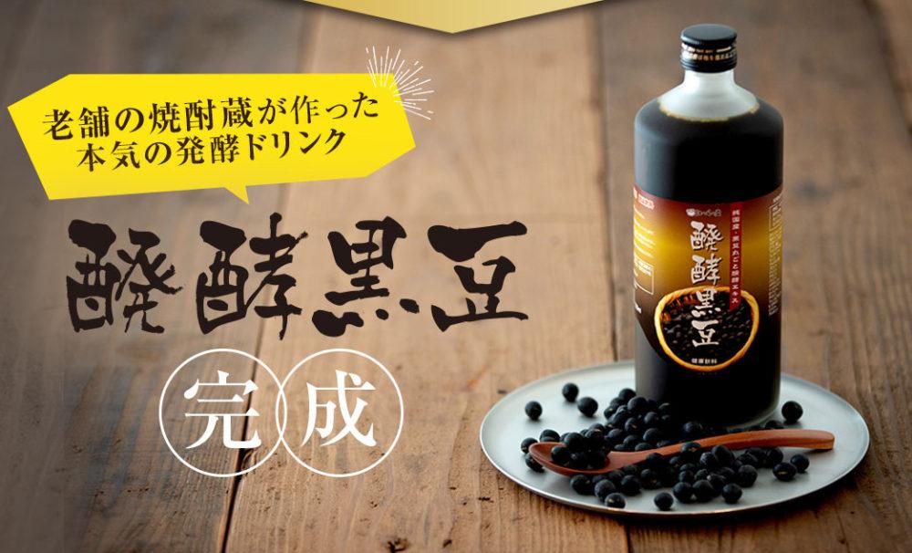 醗酵黒豆の効果について