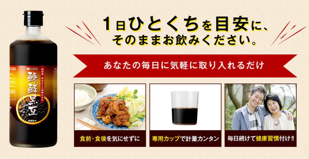 醗酵黒豆の飲み方の目安