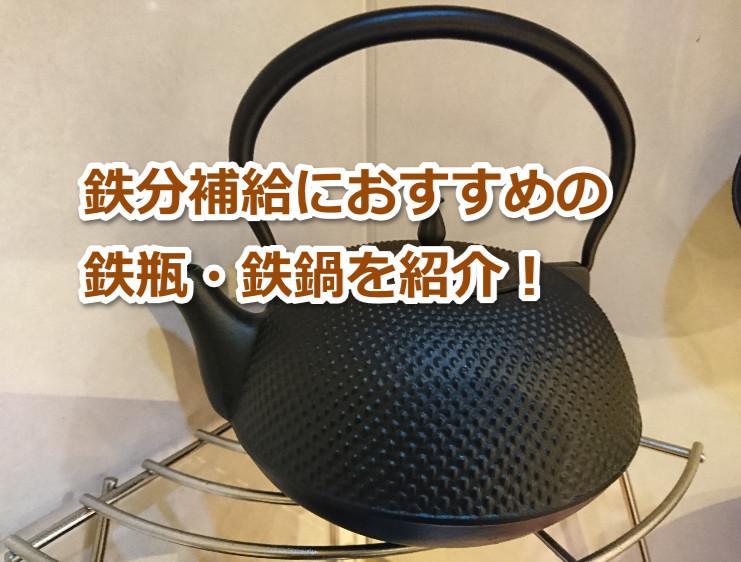 鉄分補給におすすめ我が家の鉄瓶・鉄鍋の紹介