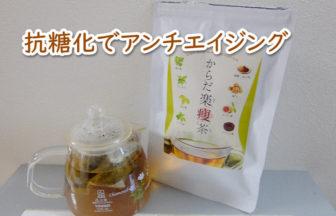 からだ楽痩茶は抗糖化でアンチエイジングにもなる