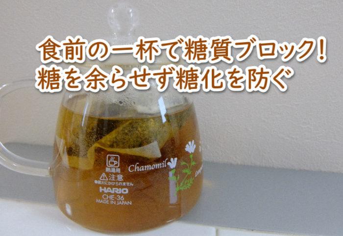 からだ楽痩茶で糖化を防ぐ