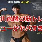 横川尚隆の筋トレメニューが公開!トレーニング量ヤバすぎる