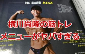 横川尚隆の筋トレメニュー・トレーニング