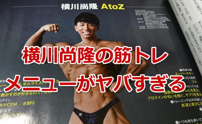 2019横川尚隆の筋トレメニューが公開!トレーニング量ヤバすぎる