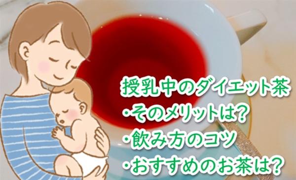 授乳中に飲めるダイエット茶|産後ダイエットはお茶で捗る