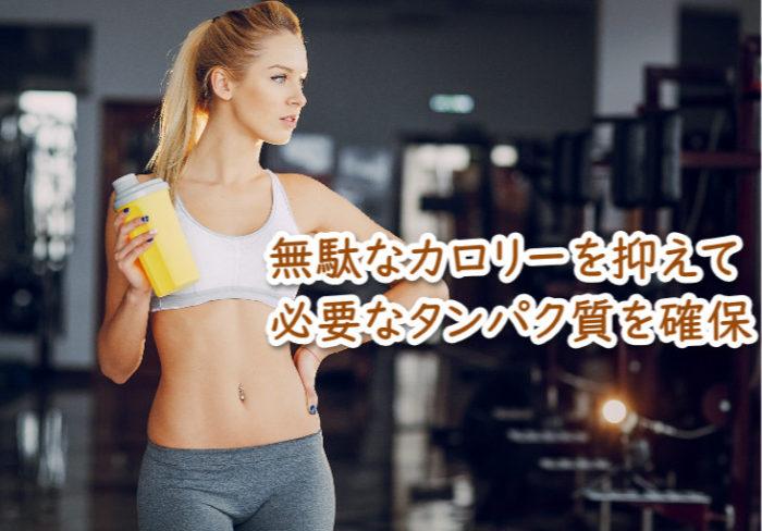 カロリー抑えてタンパク質確保