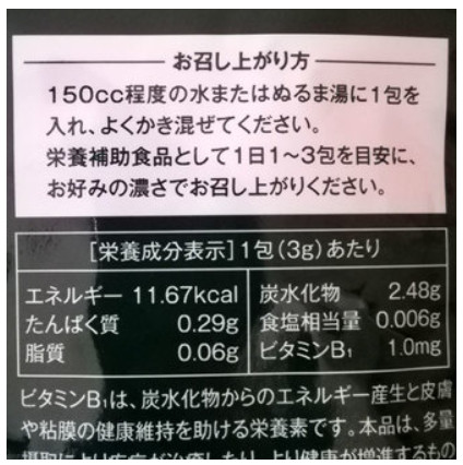 恵みの麹青汁の栄養成分表示