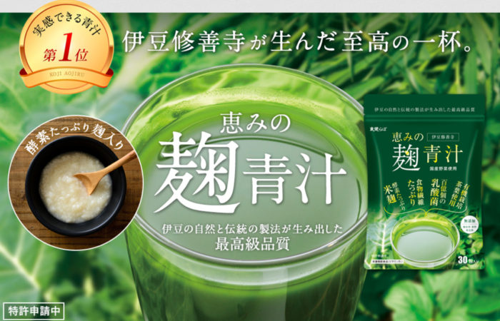 恵みの麹青汁のアイキャッチ