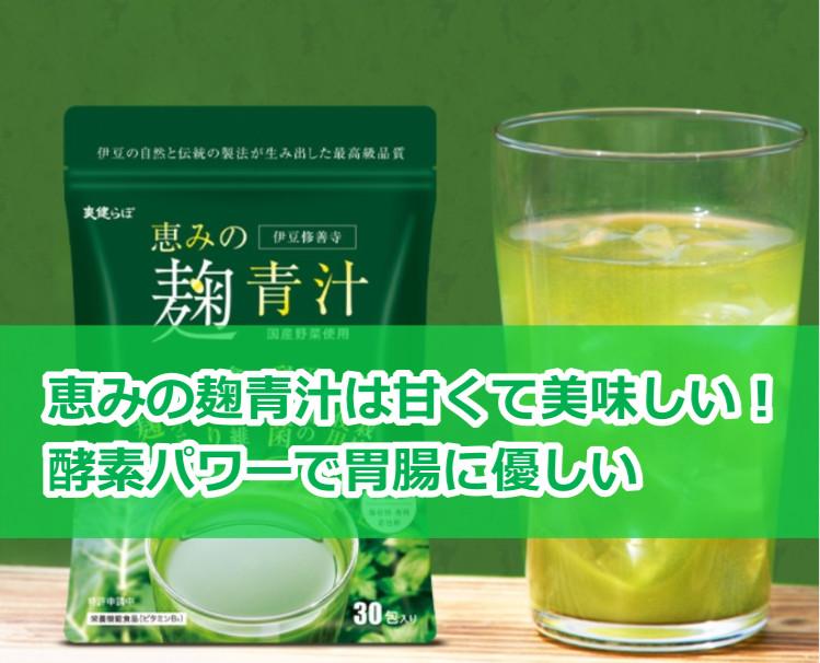恵みの麹青汁を評価【星5】麹パワーで胃もたれサポート