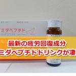 イミダペプチドドリンクを口コミ評価【星5】疲労回復ならコレ!