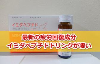 イミダペプチドドリンクを評価【星5】疲労回復ならコレ!