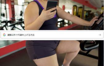 運動以外で代謝を上げる方法