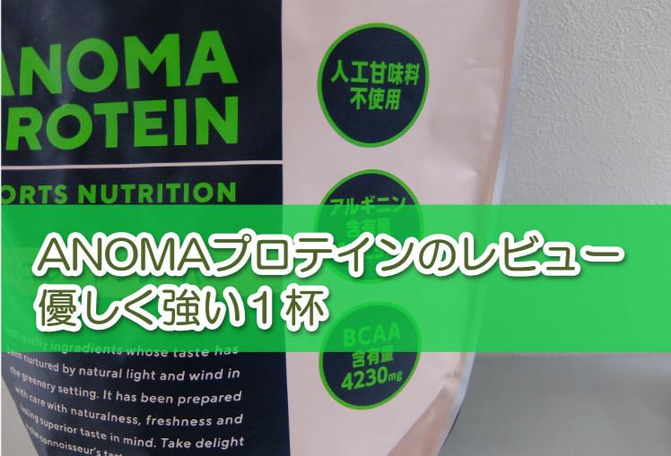 ANOMAプロテインを評価【星5】地球にも身体にも優しい