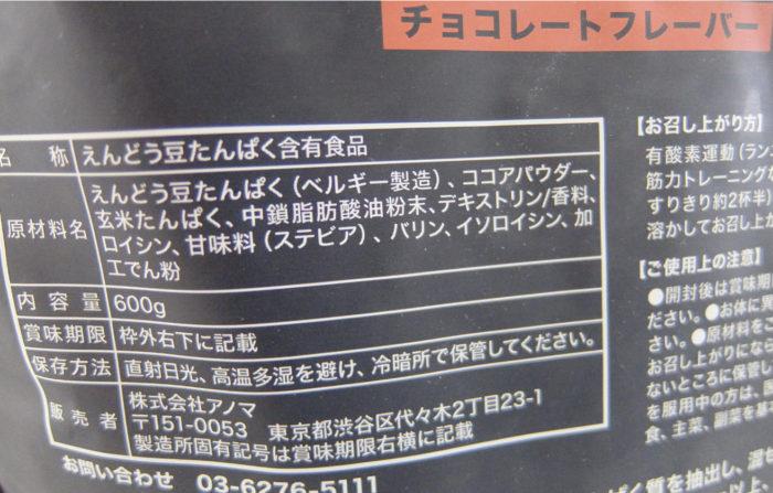 ANOMAプロテインの栄養成分表示