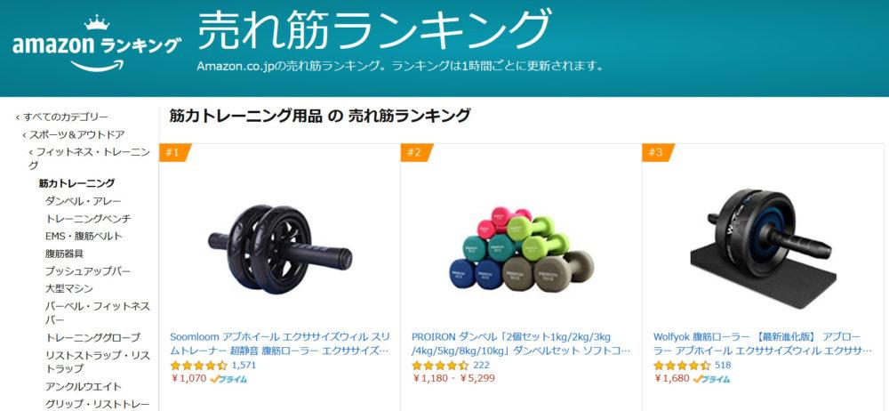 筋力トレーニングの売れ筋ランキング