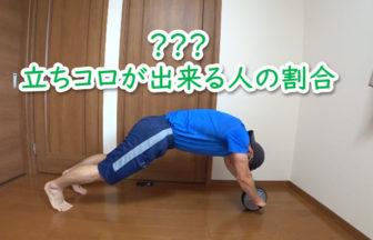 腹筋ローラー「立ちコロ」が出来る人の割合ってどれくらい?