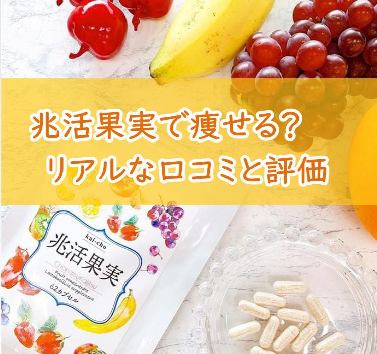 兆活果実を評価【星4】あまおう乳酸菌サプリ