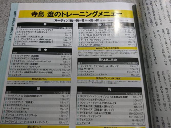 寺島遼のトレーニングメニュー