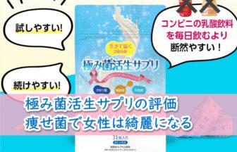 極み菌活生サプリを評価【星4】痩せ菌増やしてダイエット!