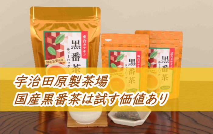 国産黒番茶を評価【星4】油もの好きのダイエット茶