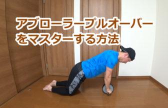 アブローラープルオーバーのやり方とポイント【腹筋ローラー】