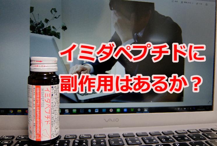 イミダペプチドに副作用はあるか徹底調査