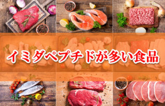 イミダペプチドが多い食品とドリンク