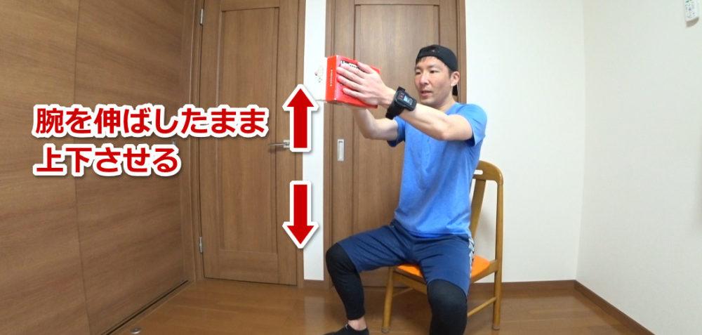離れ乳改善筋トレ3
