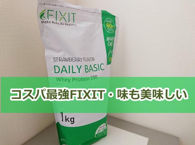 FIXITを口コミ評価【星5】コスパ最強の国産プロテイン