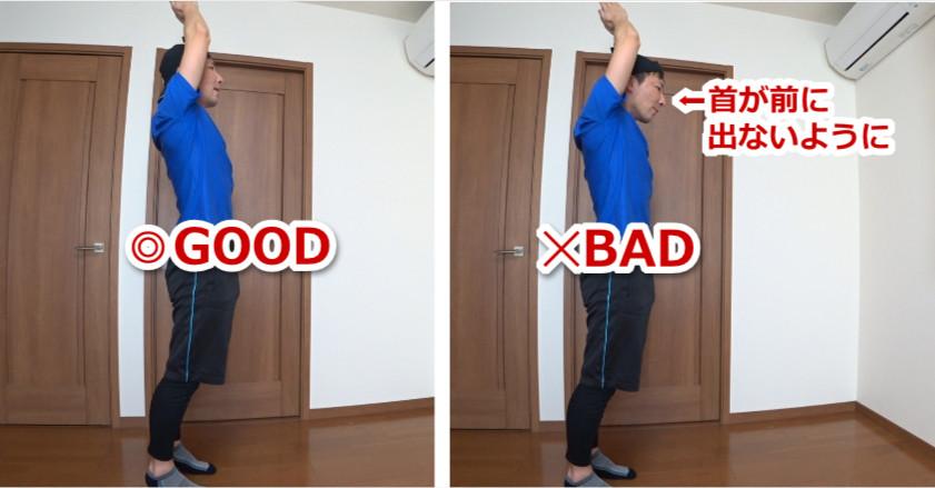 背伸びダイエットで背中を引き締めるポイント