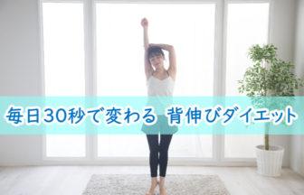 背伸びダイエットのやり方・つま先立ちで効果倍増!