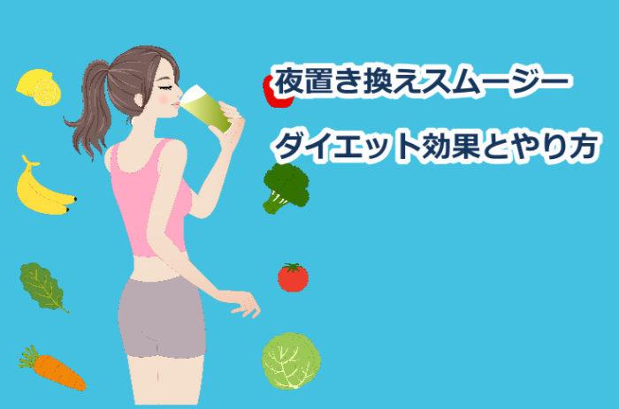 夜スムージーダイエットで痩せる!置き換えのポイントは野菜の種類!