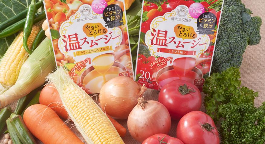 野菜の温スムージー