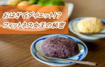 安井友梨の「おはぎダイエット」の効果とは?素人には危険!?