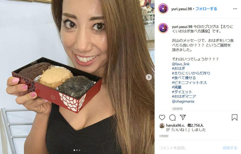 安井友梨のおはぎの食べ方