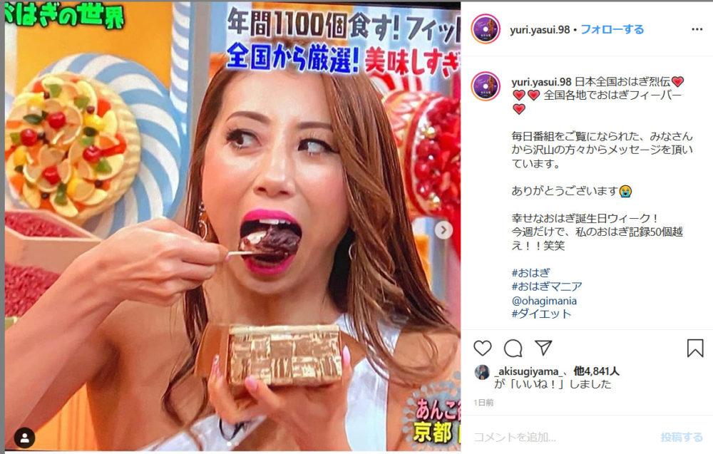 おはぎを食べる安井友梨