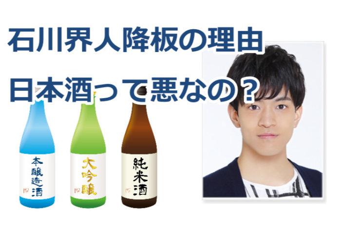 石川界人降板の理由「日本酒」は糖質制限に良くないのか?